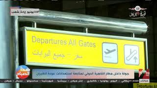 فيديو.. القابضة للمطارات: شاشات تحذيرية للركاب وتعليمات للحفاظ على الإجراءات الاحترازية