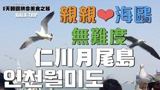 │仁川│ 8天韓國 ‧EP15‧ 驚險刺激餵海鷗 親親體驗在月尾島 월미도