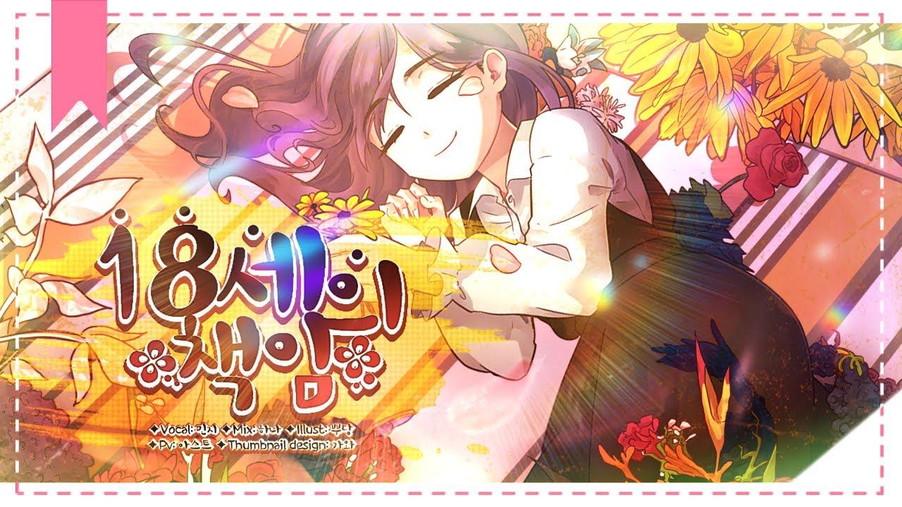 【Minji】 「18세의 책임 | 18歳の責任」 Cover