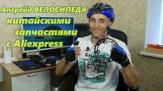 ВЕЛОCHINA №1 - УБИТЫЙ велошлем,каретка hollowtech 2, звезда Deckas 40T с Аliexpress