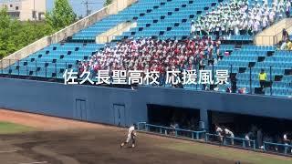 【高校野球応援】佐久長聖高校の応援風景  2018 北信越大会