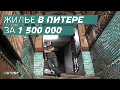 ЖИЛЬЁ ЗА 1.5 МИЛЛИОНА / ПРО ПИТЕР