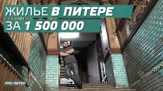 Жильё за 1,5 миллиона!