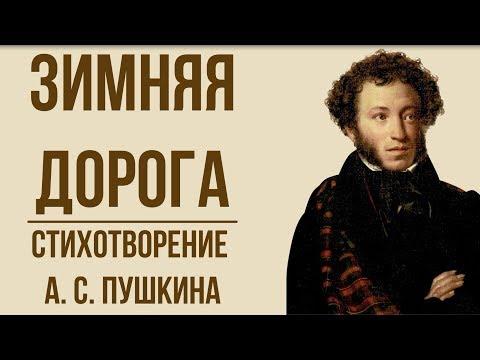 «Зимняя дорога» А. Пушкин. Анализ стихотворения
