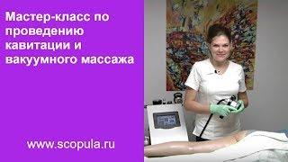 Мастер класс по проведению кавитации и вакуумного массажа | Scopula.ru