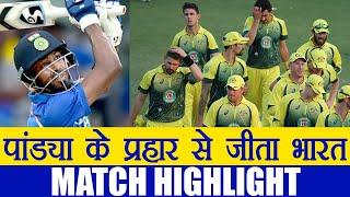 IND VS AUS 3rd ODI  HIGHLIGHTS, Hardik Pandya, Rohit Shines, India Wins Series | वनइंडिया हिंदी