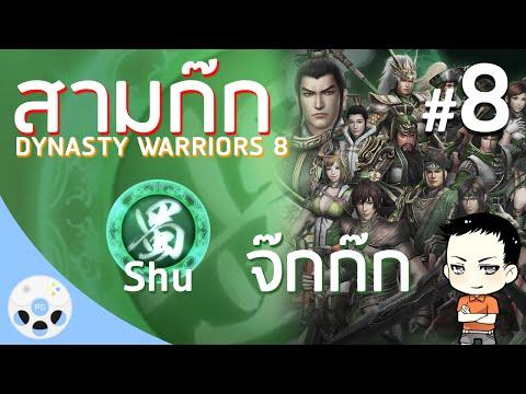 Dynasty Warriors 8 (จ๊กก๊ก) #8 - ศึกผาแดง โจโฉแตกทัพเรือ