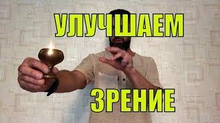 Восстановление ЗРЕНИЯ за 10 минут в ДЕНЬ упражнения для ГЛАЗ аюрведа