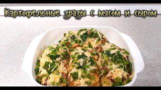 Особый рецепт картофельных зраз с мясом и сыром