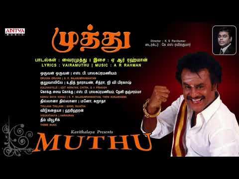 Muthu Tamil Full Songs Jukebox || Rajini Kanth || Meena || A.R.Rahman