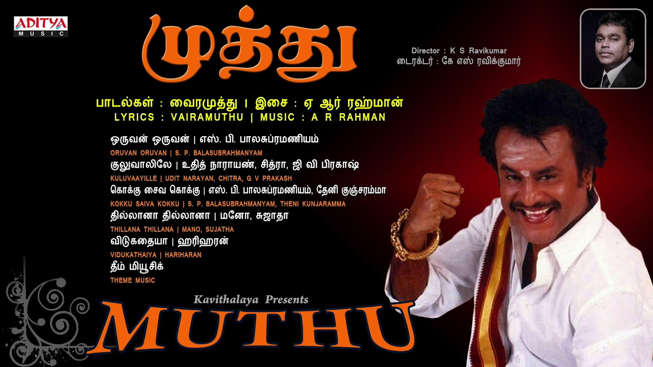 Muthu Tamil Full Songs Jukebox || Rajini Kanth || Meena || A.R.Rahman