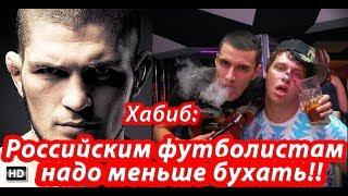 Хабиб: Российским футболистам надо меньше бухать!