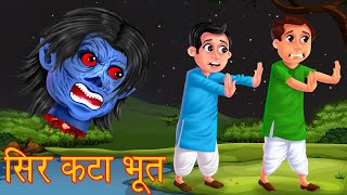सिर कटा भूत | Horror Story For Adults | True Friends | Moral Story | Dream Stories TV