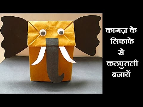 Hand Puppets - How To Make Hand Puppets For Kids By Paper Bag in 5 Minutes - Craft by Sonia