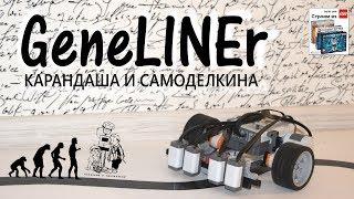 GeneLINEr