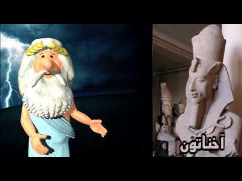 305) موسی و مصر - من زئوس هستم - I Am Zeus