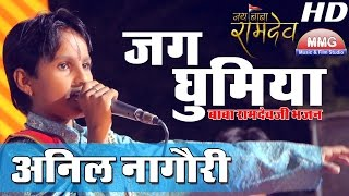 जग घुमिया | Jag Ghoomiya | Anil Nagori | Ramdevji Bhajan | Sarana Live 2016