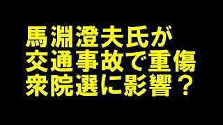 馬淵澄夫氏が交通事故で重傷。衆院選への影響は?