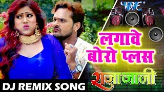 आ गया Khesari Lal Yadav का सुपरहिट #Dj Remix धमाका Song - Lagawe Boroplus - Bhojpuri Dj Remix 2018