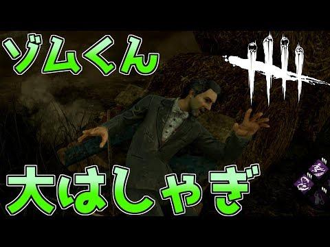 【Dead by Daylight】殺人鬼を相手に遊ぶ奴がいるらしい・・・