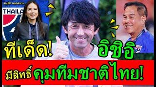 ช้างศึกทีมชาติไทย ทีเด็ด!