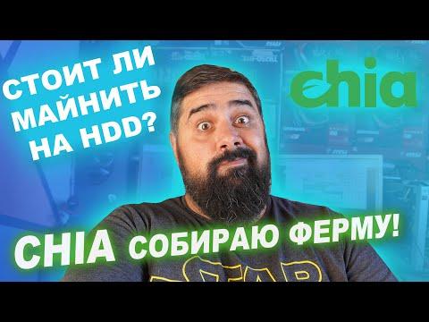 CHIA Майнинг РИГ и стоит ли входить HDD Майнинг