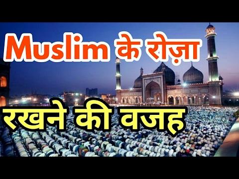 मुसलमान के रोज़ा रखने की वजह जानकर हैरान हो जायेंगें    AR News