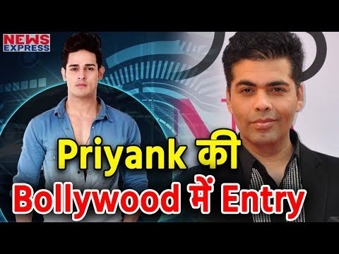 Bigg boss 11: Priyank को मिला Ticket to Bollywood, Karan Johar की Film में करेंगे Debut