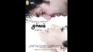 Sarvam 2009 DVDRip Xvid Tamil