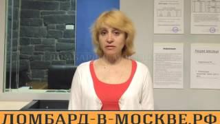 Отзыв о Ломбарде в Москве (Тамара)(, 2016-07-11T11:44:00.000Z)