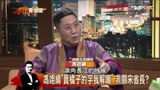 """馮翊綱""""賣橘子的字我解嘲"""" 非關宋省長?少康會客室 20151104 (完整版)"""