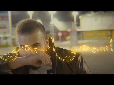 Eyad Tannous - Esmaee [Official Music Video] (2019) / اياد طنوس - اسمعي