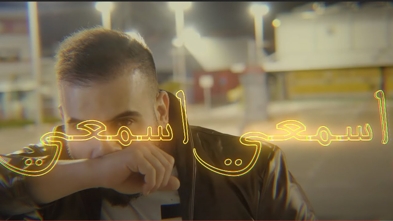 Eyad Tannous - Esmaee [Official Music Video] (2019) / اياد طنوس - اسمعي
