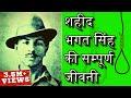 भगत सिंह के साथ हुई सच्ची घटनाएं | Biography Of Bhagat Singh In Hindi | The Real Life History