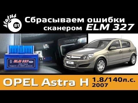 Сканер ELM327 подключение к Опель Астра Н Как сбросить ошибку Скинуть ошибку Opel Astra H