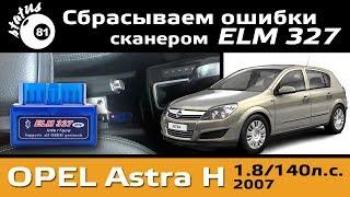 Сканер ELM327 подключение к Опель Астра Н / Как сбросить ошибку / Скинуть ошибку Opel Astra H