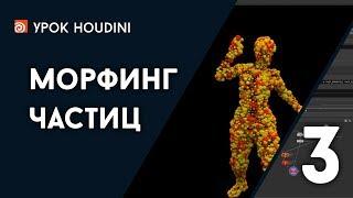 """Урок Houdini """"Морфинг частиц"""" - Часть 3 (RUS)"""