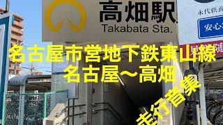 名古屋市営地下鉄東山線走行音