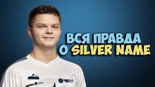 В гостях #1 SilverName Интервью с Сильвером