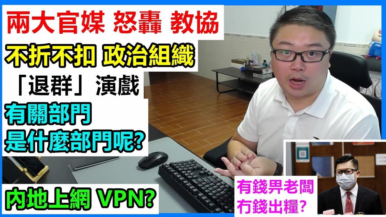 兩大官媒怒轟教協:不折不扣 政治組織!「退群」演戲!有關部門是什麼部門呢?內地上網 VPN?有錢畀老闆冇錢出糧?
