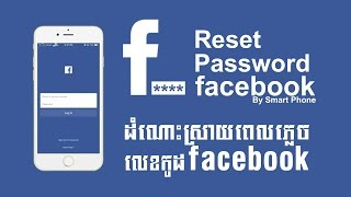 Reset password for facebook through smart phone facebook