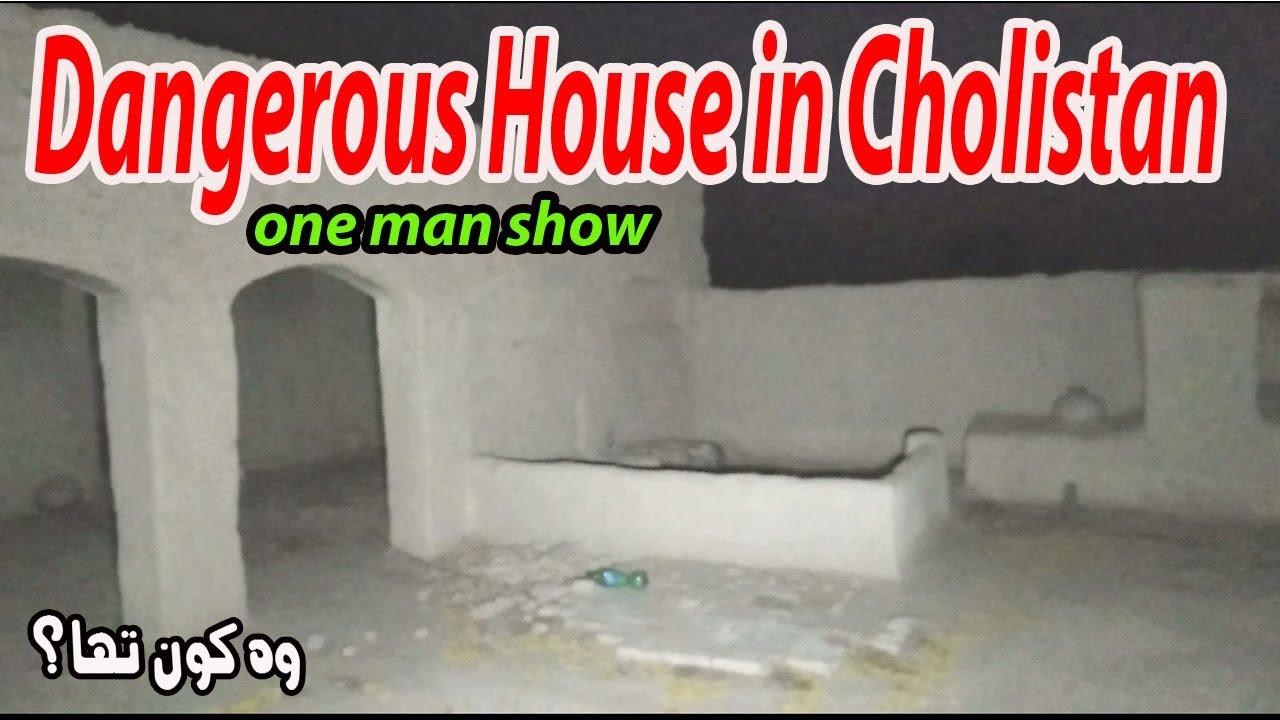 woh kon tha Dangerous House in Cholistan28 june 2020 Ep #45 one man show