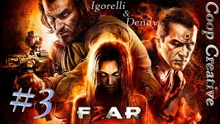 "F.E.A.R 3 (Coop) [Серия 3] ""Трон ужаса..."""