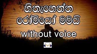 Hinahenna Romeo Mamai Karaoke (without voice ) හිනැහෙන්න රෝමියෝ මමයි
