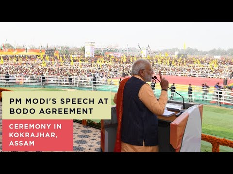 PM Modi's speech at Bodo Agreement ceremony in Kokrajhar, Assam
