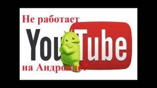 Что делать если не работает YouTube на Андроиде?