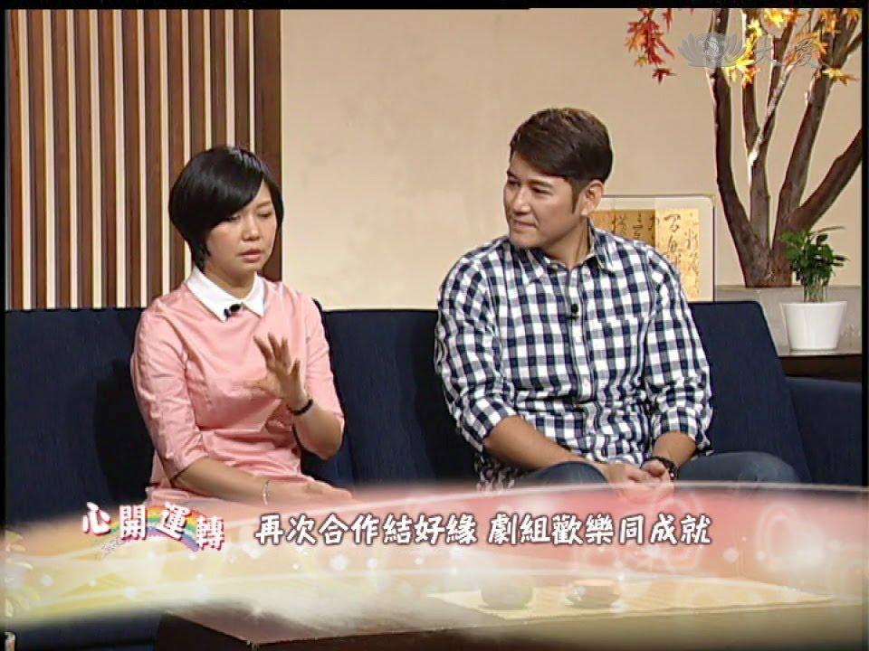 【大愛會客室】20130830 心開運轉 第11集 - YouTube