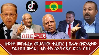 Ethiopia ሰበር መረጃ - ከፍተኛ መከፋፈል መሀላቸው ተፈጠረ | ቤሩት በፍንዳታው ያልታሰበ ውሳኔ | ቲክ ቶክ ለኢትዮጵያ ድጋፍ ሰጠ | Abel Birhanu