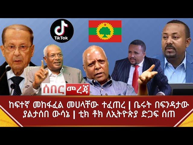 Ethiopia ሰበር መረጃ - ከፍተኛ መከፋፈል መሀላቸው ተፈጠረ   ቤሩት በፍንዳታው ያልታሰበ ውሳኔ   ቲክ ቶክ ለኢትዮጵያ ድጋፍ ሰጠ   Abel Birhanu