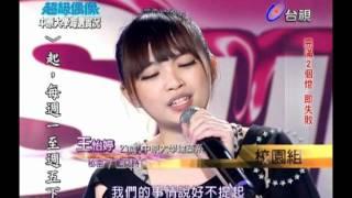 超級偶像海選- 中原大學- 王怡婷